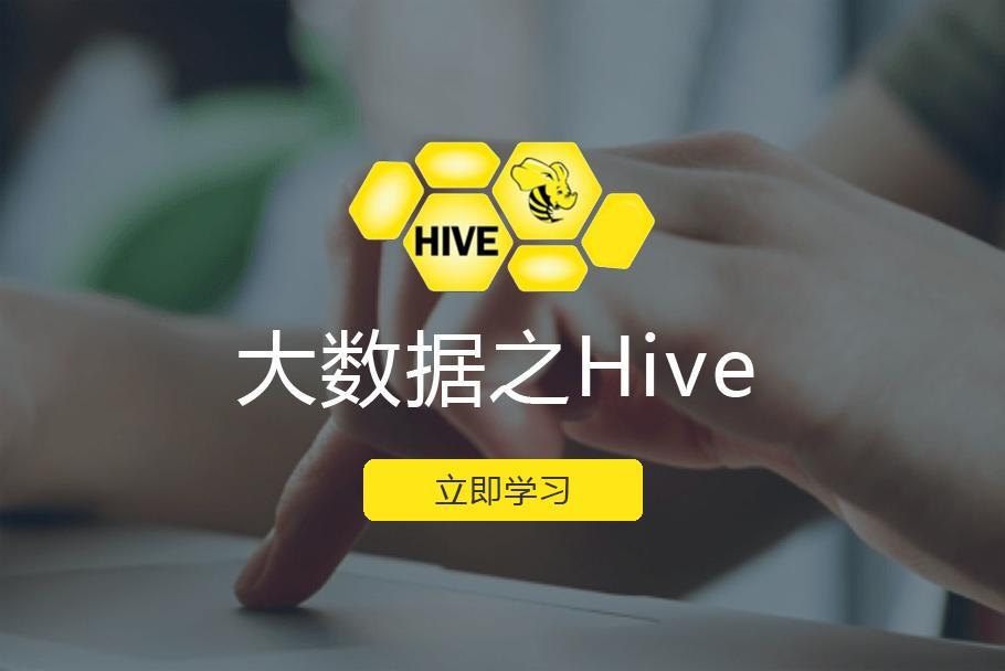 Hive数据仓库详解 | 27讲