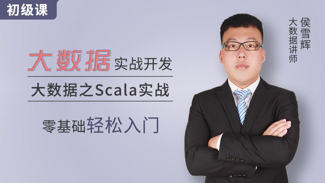 大数据之Scala语言详解 | 24讲